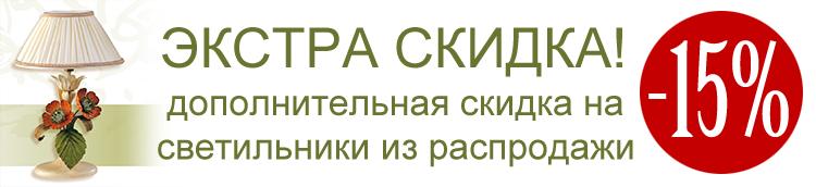 ЭКСТРА СКИДКА -15%